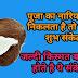 अगर पूजा का नारियल निकलता है खराब, तो समझ लें भगवान दे रहा है ये संकेत