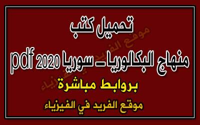 تحميل كتب البكالوريا العلمي في سوريا pdf