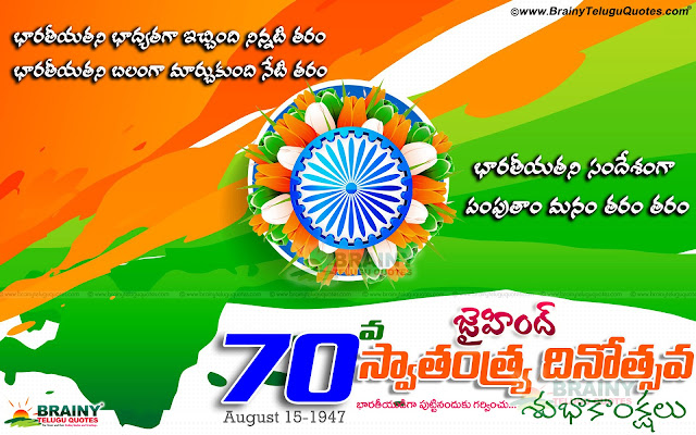 Here is a Telugu Happy Independence Day Wishes and Messages, 70th Independence Day Greetings in Telugu Language, 70th Independence Day Telugu Tittles, Telugu 70th Independence Day Speech and Essay in Images, Independence Day 2016 Wallpapers and Greetings online.