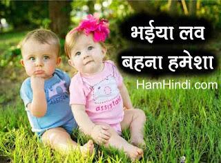 Bhai Behan Brother Sister Love Status in Hindi
