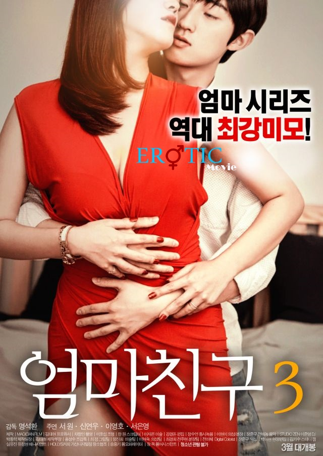 Mom's Friend 3 (2017) [korea 18+]