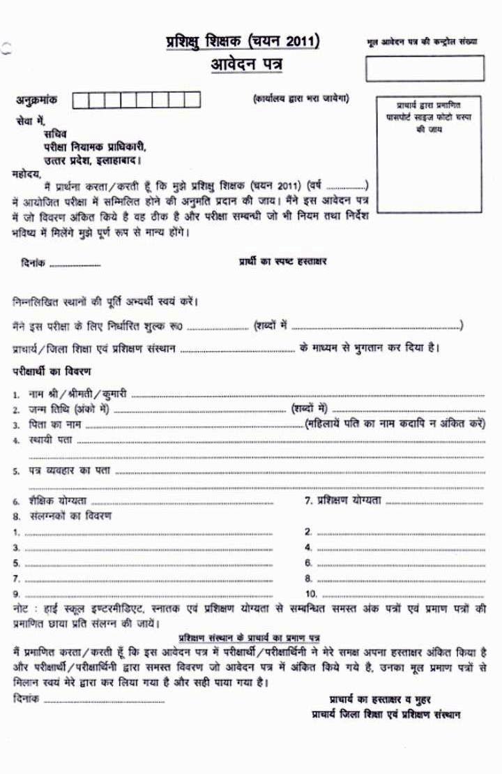 SSPC College Scholarship Application