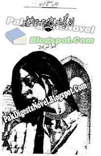 Zindagi Phool, Mohabbat Khusbu Episode 24 By Shazia Mustafa Imran Pdf Free Download