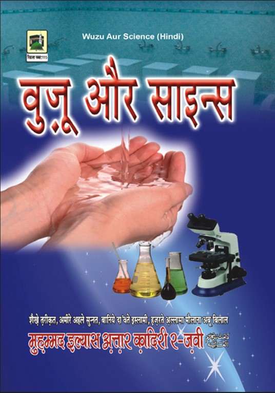 Download: Wazu Aur Science pdf in Hindi by Maulana Ilyas