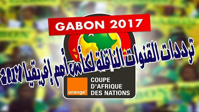 ترددات القنوات ﺍﻟﻤﺠﺎﻧﻴﺔ الناقلة لكأس أمم إفريقيا 2017