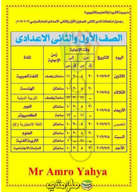 جدول امتحانات الدور الثاني للصف الثاني الاعدادي 2017 محافظة القليوبية