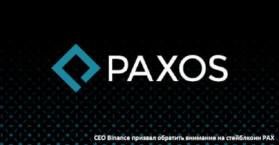 CEO Binance призвал обратить внимание на стейблкоин PAX
