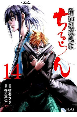 ちるらん新撰組鎮魂歌 第01-14巻 [Chiruran: Shinsengumi Chinkonka vol 01-14] rar free download updated daily