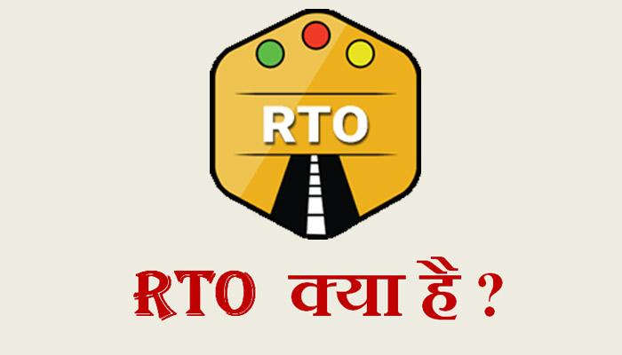 RTO Full Form | आरटीओ का मतलब - RTO क्या होता है ?