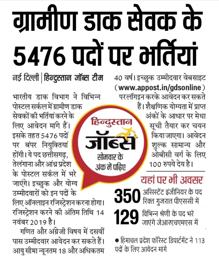 ग्रामीण डाक सेवक के 5476 पदों पर भर्तियां