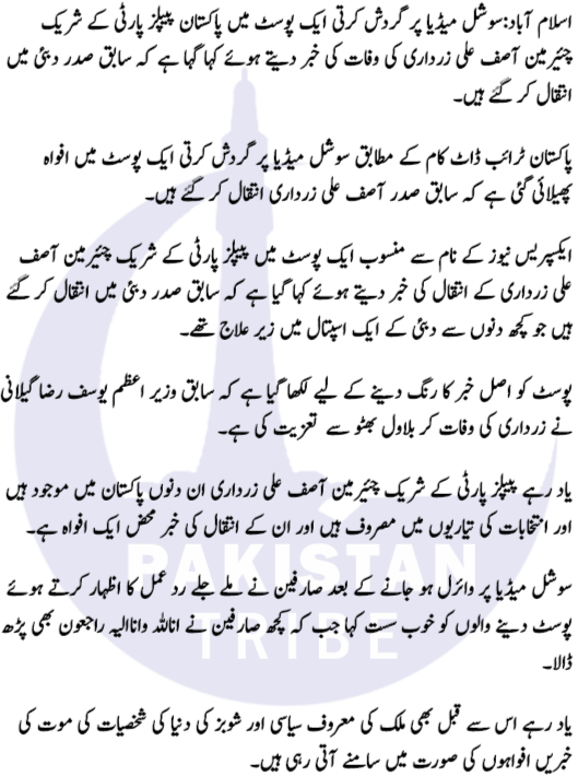 Asif Ali Zardari Latest Information news