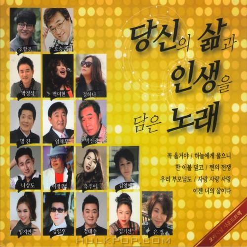 Various Artists – 당신의 삶과 인생을 담은 노래
