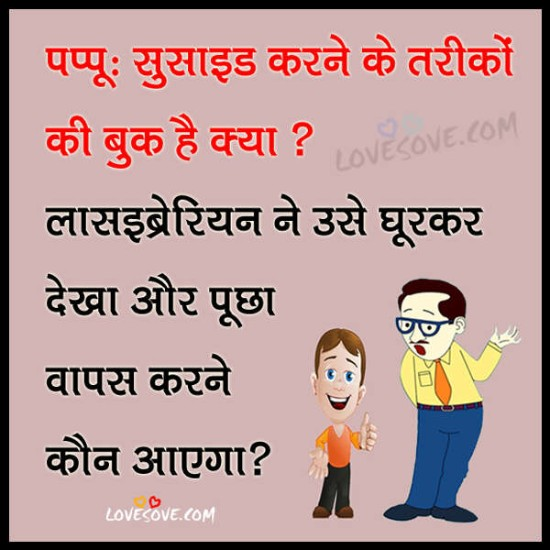 Funny Pappu Jokes images in hindi
