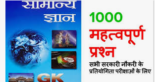General Knowledge 2019(GK) Most Important Questions For All Competitive  Exams live PDF
