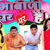 Bhabhiji Ghar Pe Hai serial cast, cast name, all cast, serial channel, serial director, director, serial wiki, producer, Full episode, star cast, serial images, &tv, latest episode, new cast, full cast, serial online, watch online kya, download video,  drama episode 1, drama youtube, drama youtube