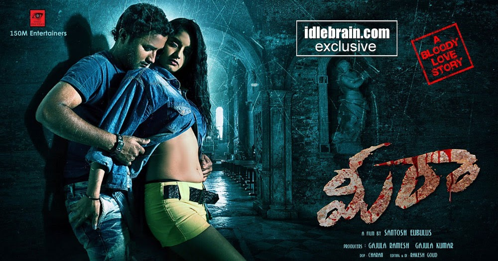 Meera Telugu Movie Horror Thriller Photos Wallpapers ...