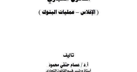 كتاب التحكيم التجاري الدولي pdf