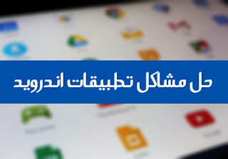 حل مشاكل تطبيقات اندرويد