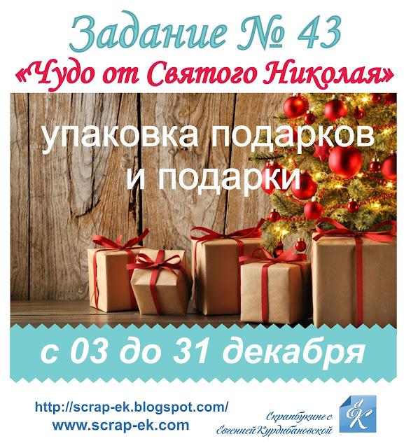 """Задание декабря - """"Чудо от Святого Николая"""""""