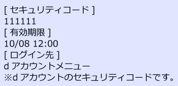 D アカウント セキュリティ コード Dアカウントのセキュリティコードです -