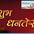 Dhanteras 2019 || happy dhanteras puja vidhi || dhanteras status hindi