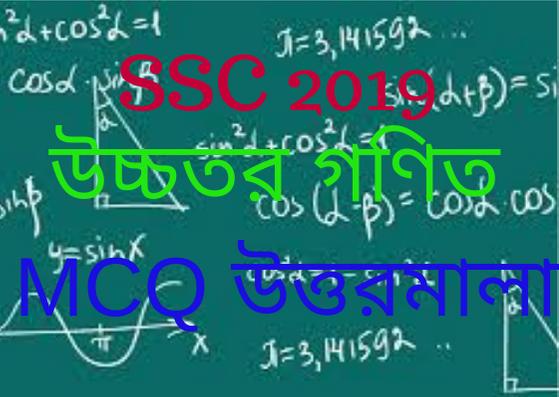 উচ্চতর গণিত MCQ উত্তরমালা – এস.এস.সি ২০১৯ -  SSC 2019