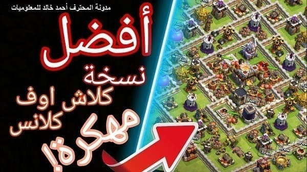 تحميل لعبة كلاش اوف كلانس clash of clans مهكرة جاهزة اخر اصدار