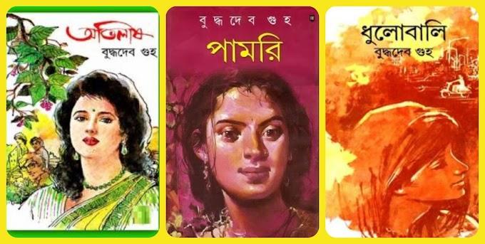 Buddhadeb Guha Books Pdf - Buddhadeb Guha Books Download - Buddhadeb Guha Pdf - Part - 3