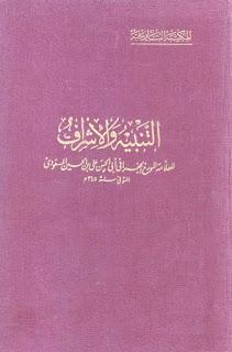 تحميل كتاب التنبيه والإشراف للمسعودي (ت 346 هـ) pdf
