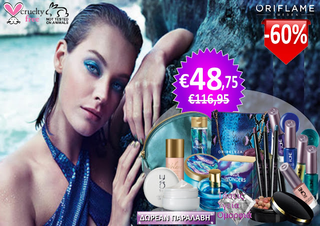 Γυναίκα στα μπλε σε θάλασσα ακουμπάει σε βράχο Oriflame Best Deal Τάσεις Blue Wonders Set ολοκληρωμένο high-fashion look για το καλοκαίρι