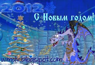 Поздравительная открытка С Новым 2012 годом!