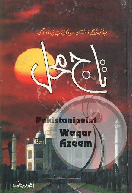 Taj Mahal Amjad Javed Classic Urdu Book Online Download PDF