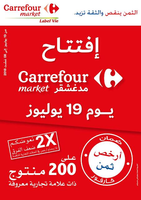 catalogue carrefour market rabat madagascar juillet aout 2018