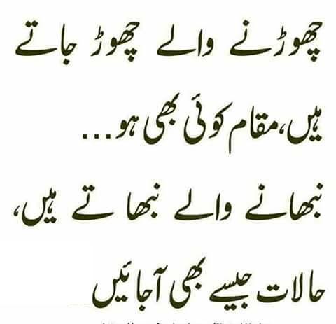 Urdu Sad Poetry Quotes Sad Quotes In Urdu Poetry In Urdu