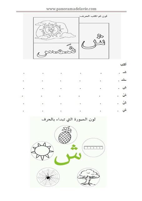 حرف الشين للتلوين و الكتابة للأطفال التحضيري 5 سنوات