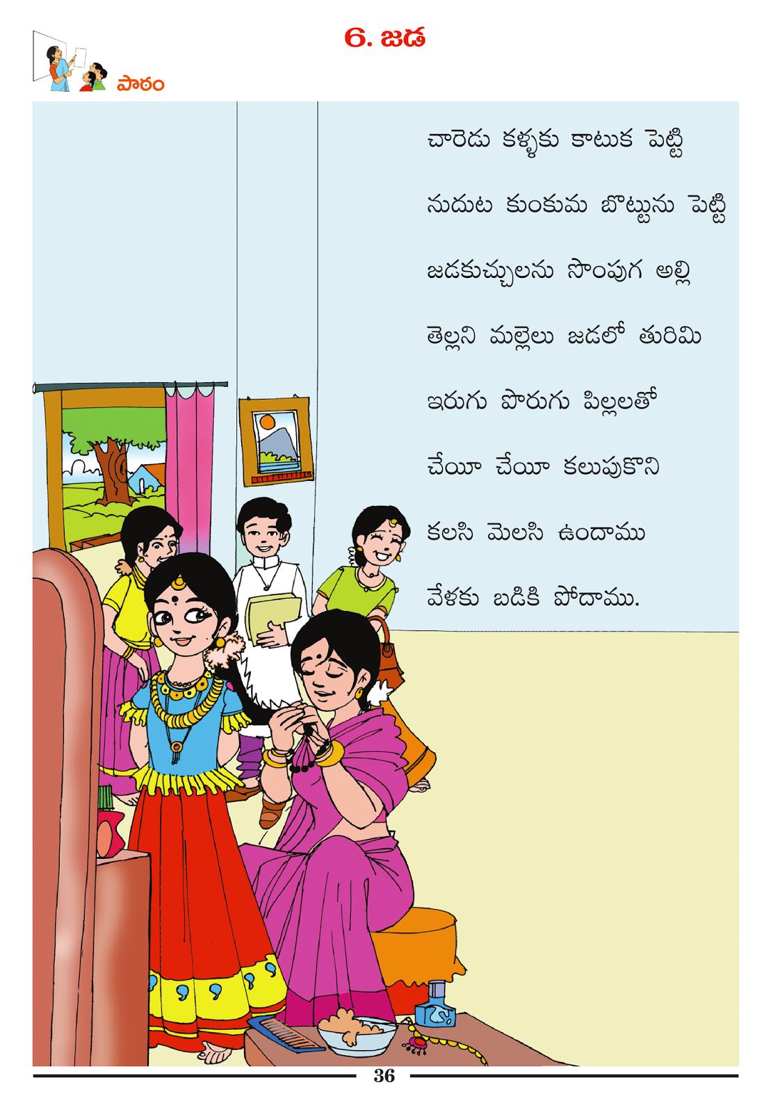 Telugu Picture Reading Video Lesson Jada