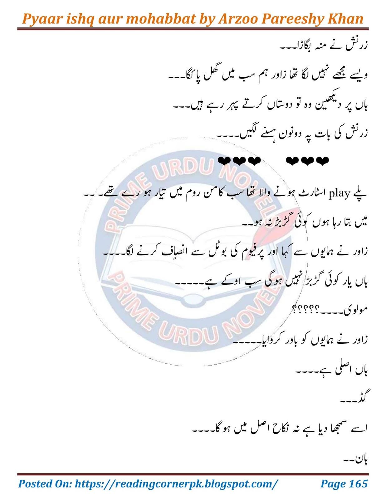 PRIME ONLINE NOVELS: Pyaar ishq aur mohabbat by Arzu Pareeshy Khan