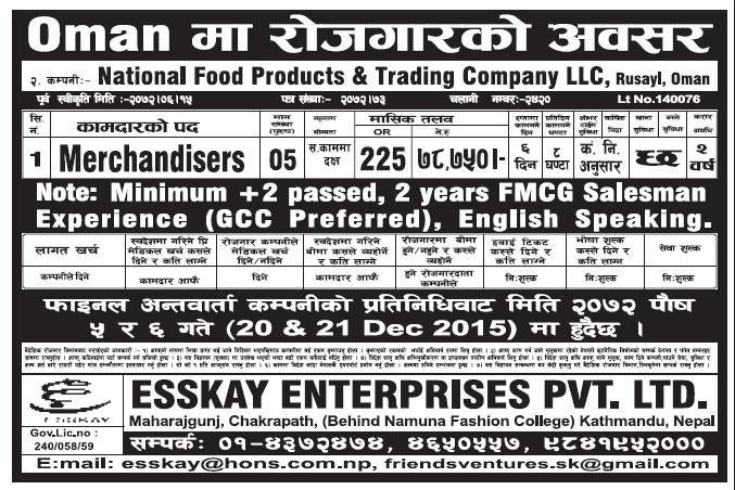 Jobs in OMAN for Nepali, Salary Rs 78,750
