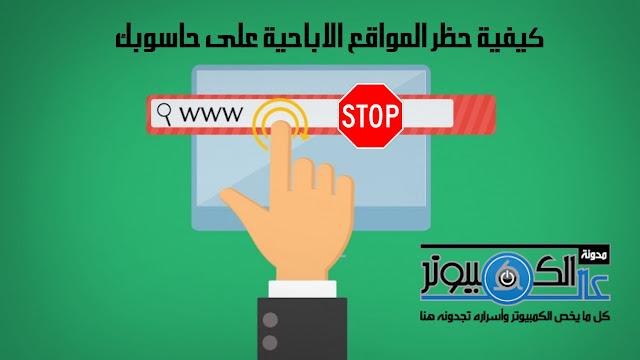 كيفية حظر المواقع الاباحية علي حاسوبك