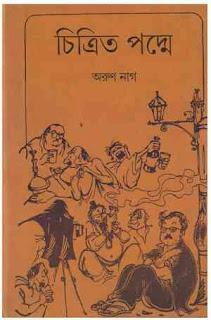 চিত্রিত পদ্মে - অরুণ নাগ Chitrito Podme Arun Nag