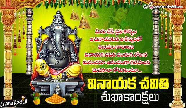 telugu vinayaka chavithi quotes messages, online vinayaka chavithi greetings, best vinayaka chavithi messages