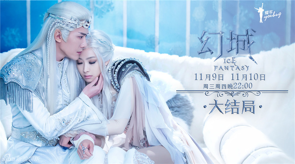 Ice Fantasy Releases Final Stills Dramapanda