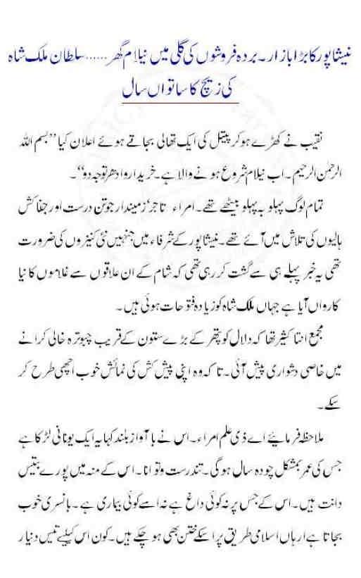 Umar Khayam urdu