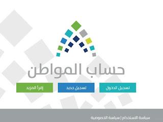 بوابة حساب المواطن السعودي .. رابط التسجيل في موقع بوابة حساب المواطن السعودي للدعم النقدي للأسرة