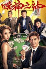 God of Gamblers (2020)
