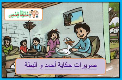 صويرات حكاية أحمد و البطة