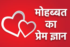 Love Tips in Hindi