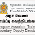 Prime Minister's Office - Vacancies