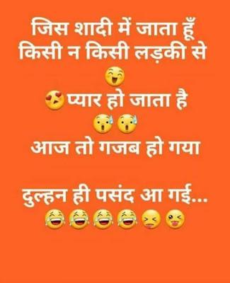 Jis Shaadi Me Jata Hu Kisi Na Kisi Ladki se Pyar Ho Jata Hai !