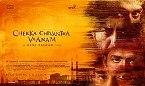 Prakash Raj New Upcoming tamil movie Chekka Chivantha Vaanam Next poster, release date, star cast 2018